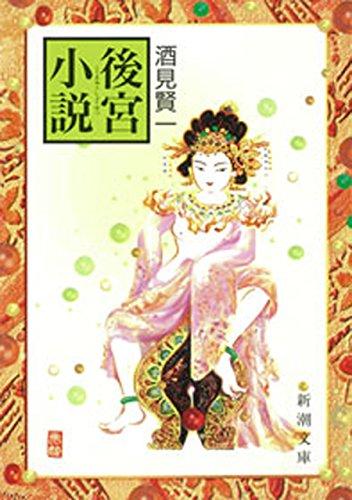 小説レビュー『後宮小説』酒見賢一~第一回ファンタジーノベル大賞受賞作