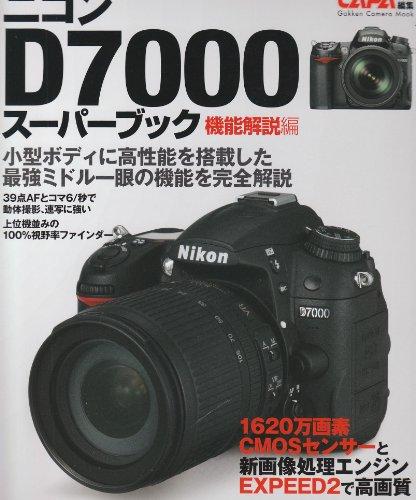 ニコンD7000スーパーブック機能解説編 (カメラムック)