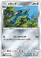 シングルカードPokemon TCG / Metang ( C ) /カリスマのWrecked Sky ( sm7–054) /日本語