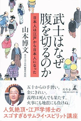 武士はなぜ腹を切るのか 日本人は江戸から日本人になったの詳細を見る