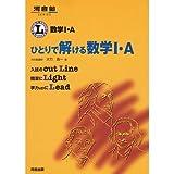 ひとりで解ける数学I・A (河合塾SERIES―L・books)