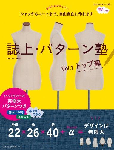 誌上・パターン塾 Vol.1 トップ編 (文化出版局MOOKシリーズ)