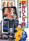 駅弁ひとり旅 第11巻