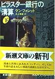 ピラスター銀行の清算〈下〉 (新潮文庫)