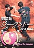 御舘透 ジークンドー DVD-BOX[SPD-3718][DVD]