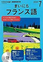 NHK CD ラジオ まいにちフランス語 2019年7月号
