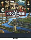 図説 オランダの歴史 改訂新版 (ふくろうの本)