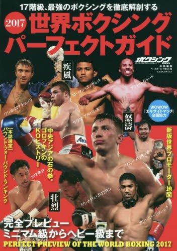 2017 世界ボクシングパーフェクトガイド (B・Bムック)の詳細を見る