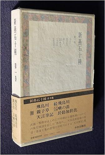 新燕石十種 第1巻   岩本活東子 ...