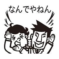評価印 みんなのスタンプ 【大阪弁】 7.なんでやねん