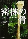 密林の骨 (ハヤカワ・ミステリ文庫)