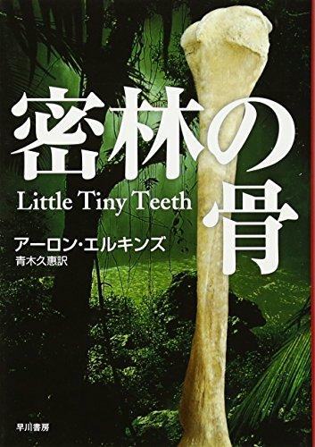 密林の骨 (ハヤカワ・ミステリ文庫)の詳細を見る