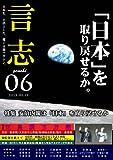 言志 Vol.6-日本を主語とした電子マガジン