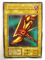 遊戯王カード 封印されし者の右足 ウルトラレア *115-019