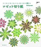 ロゼット切り紙: 切って楽しむ、開いて楽しむ 美しく開いた葉の形120作品