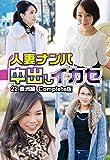 人妻ナンパ中出しイカセ 22 豊洲編 Complete版 (GA_8)