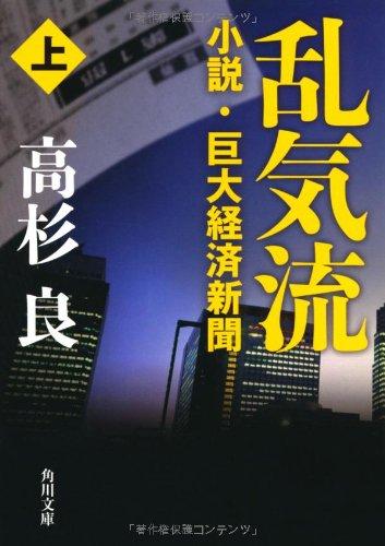 乱気流 上小説・巨大経済新聞 (角川文庫)の詳細を見る