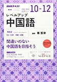 NHKラジオ レベルアップ中国語 2019年 10 月号 [雑誌] 画像