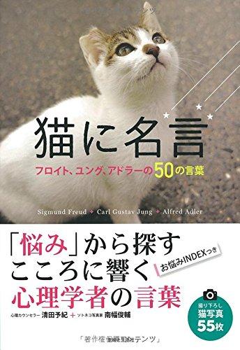 猫に名言 フロイト、ユング、アドラーの50の言葉の詳細を見る