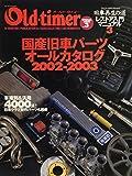 国産旧車パーツオールカタログ―旧車再生の道レストア入門マニュアル 3 (2002-2003) (ヤエスメディアムック―オールド・タイマー)