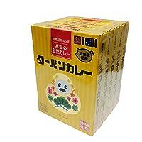 ターバンカレー5個入りセット (ひゃくまん仕様)
