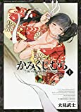 かみくじむら 1 (ヤングキングコミックス)