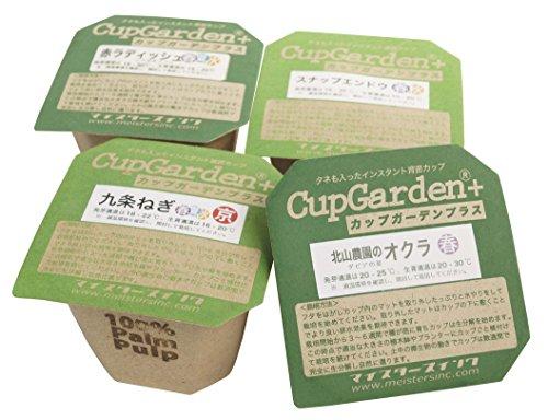 カップガーデン4種セット (赤ラデッシュ・スナップエンドウ・九条ねぎ・北山農園のオクラ)カップが生分解する100% オーガニック栽培キットカップガーデン