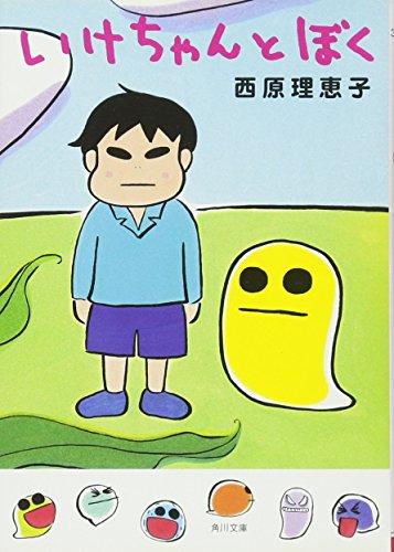 いけちゃんとぼく (角川文庫)の詳細を見る