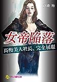 女帝陥落: 【高慢美人社長、完全屈服】 (フランス書院文庫)