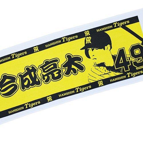 【阪神タイガース/HANSHIN Tigers】プレーヤーズネームフェイスタオル2015 背番号49 今成亮太