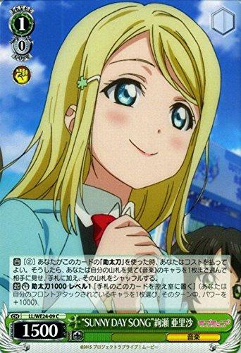 """ヴァイスシュヴァルツ """"SUNNY DAY SONG""""絢瀬 亜里沙(C)/ラブライブ!The School Idol Movie(LLWE24)/ヴァイス"""