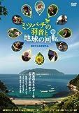 ミツバチの羽音と地球の回転 [DVD]