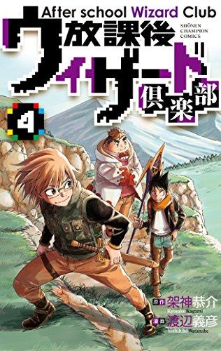 放課後ウィザード倶楽部(4): 少年チャンピオン・コミックス