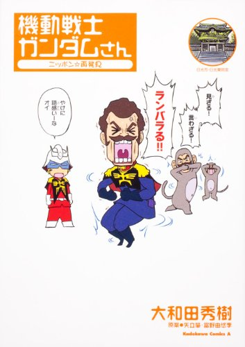 機動戦士ガンダムさん ニッポン☆再発見 (角川コミックス・エース 40-33)の詳細を見る