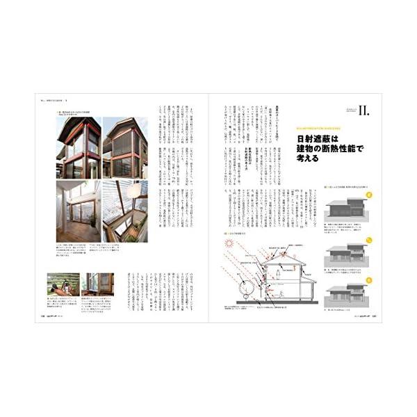 建築知識ビルダーズNo.32 (エクスナレッジ...の紹介画像9