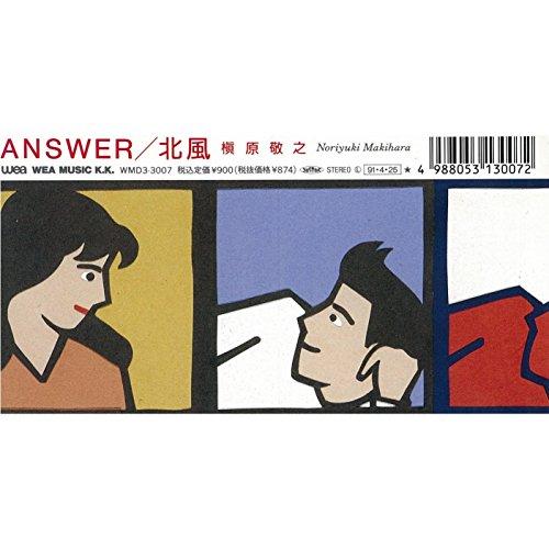 【北風~君にとどきますように~/槇原敬之】元は「ANSWER」のカップリング?!名曲の歌詞を解釈!の画像
