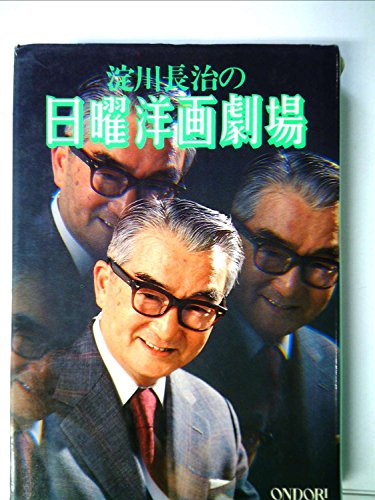 淀川長治の日曜洋画劇場 (1977年)