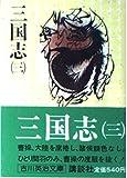 三国志 (3) (吉川英治文庫 (80))