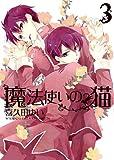魔法使いの猫 3 (IDコミックス ZERO-SUMコミックス)