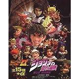ミニフィギュアコレクションEX ジョジョの奇妙な冒険vol.1 第2部 戦闘潮流 ノーマル15種セット