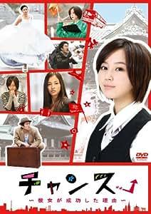 チャンス!~彼女が成功した理由~ [DVD]