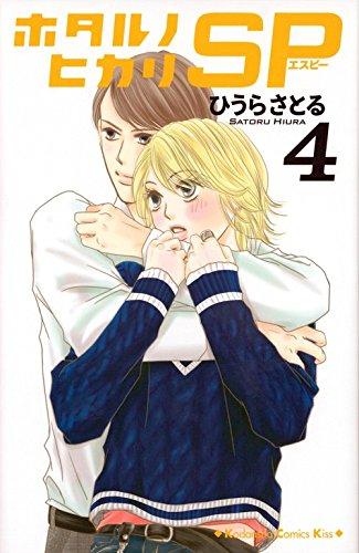 ホタルノヒカリ SP(4) (KC KISS)