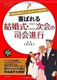 喜ばれる結婚式・二次会の司会進行―司会と幹事のスムーズなダンドリがわかる! (基本がすぐわかるマナーBOOKS) 画像