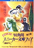 月光界シリーズ 1 界渡りの魔道者 (角川文庫―スニーカー文庫)