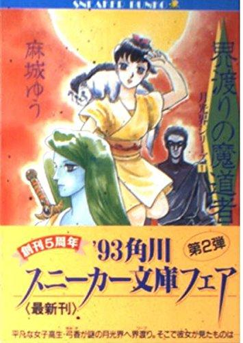 月光界シリーズ 1 界渡りの魔道者 (角川文庫―スニーカー文庫)の詳細を見る