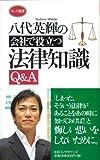 八代英輝の会社で役立つ法律知識Q&A (ロング新書)
