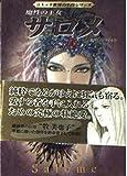 サロメ―魔性の王女 (双葉文庫―コミック世界の名作シリーズ)