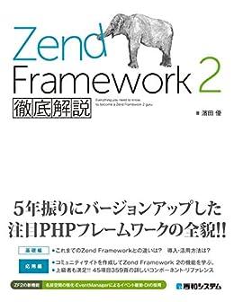 [濱田優]のZend Framework 2徹底解説