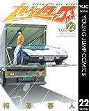 カウンタック 22 (ヤングジャンプコミックスDIGITAL)