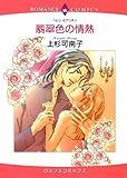 翡翠色の情熱 ハーレクインコミックス